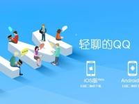 腾讯推出新款聊天软件TIM:似轻聊版QQ