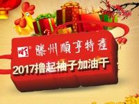 滕州顺亨特产恭祝全市人民新年快乐
