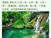 6月7日-8日河南焦作云台山休闲二日游,河南版年卡免门票