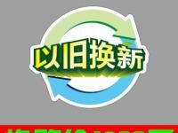 枣庄指纹锁1号店以旧换新活动实施办法
