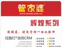 进销存财务管理软件-财务一体化管理定制系统-中正软件18106373735