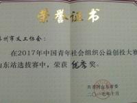 【义荣誉】滕州义工荣获中国公益创投大赛山东赛区优秀奖