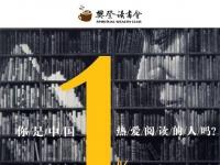 樊登读书会枣庄分会招聘工作人员5名