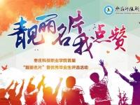 枣庄科技职业学院首届靓丽名片暨优秀毕业生评选活动