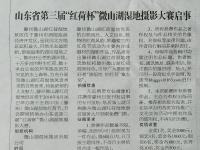 """山东省第三届""""红荷杯""""微山湖湿地摄影大赛启事"""
