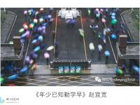 """摄影班赵宜宽荣获""""孔子故乡 中国山东""""网络摄影大赛一等奖!"""