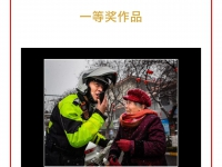 """祝贺摄影班后期班影友荣获滕州第三届""""情注春运""""影赛一二三等奖!"""