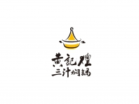【吃货小分队】第十三站预告帖--黄记煌三汁焖锅,焖着吃,真入味儿~~