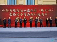 山东省电商达人选拔赛(滕州站)暨滕州市首届网红电商节开幕式举行