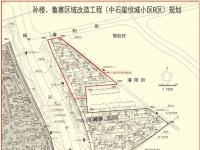 孙楼、鲁寨区域改造工程项目公示