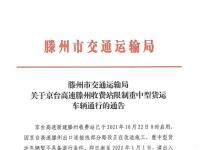 关于京台高速滕州收费站限制重中型货运车辆通行的通告